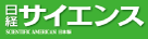 nikkei_science_logo-2018-03-10-11-40.png